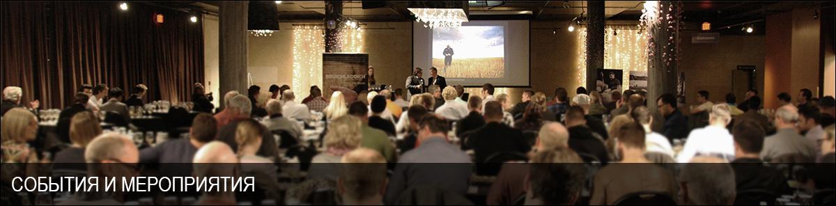 События и мероприятия в индустрии виски