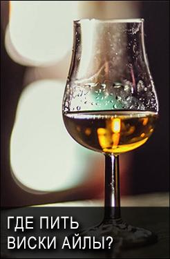 Где пить виски Айлы?