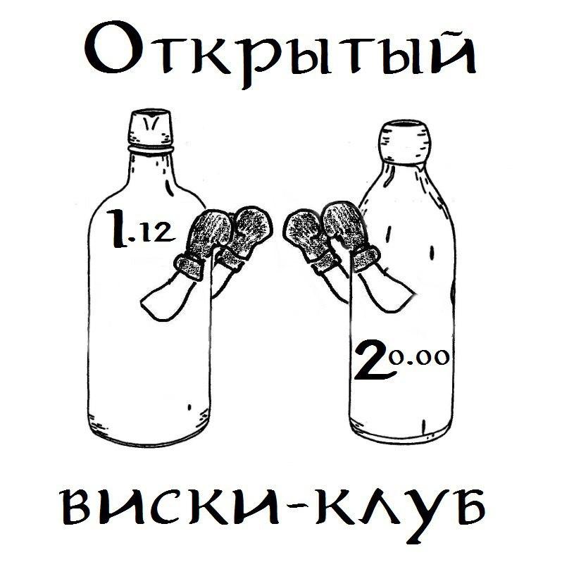 Открытый виски-клуб: Бой бутылок