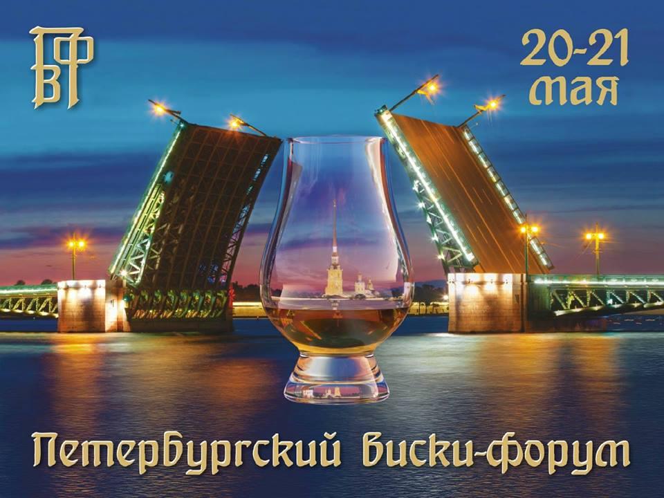 Петербургский виски-форум