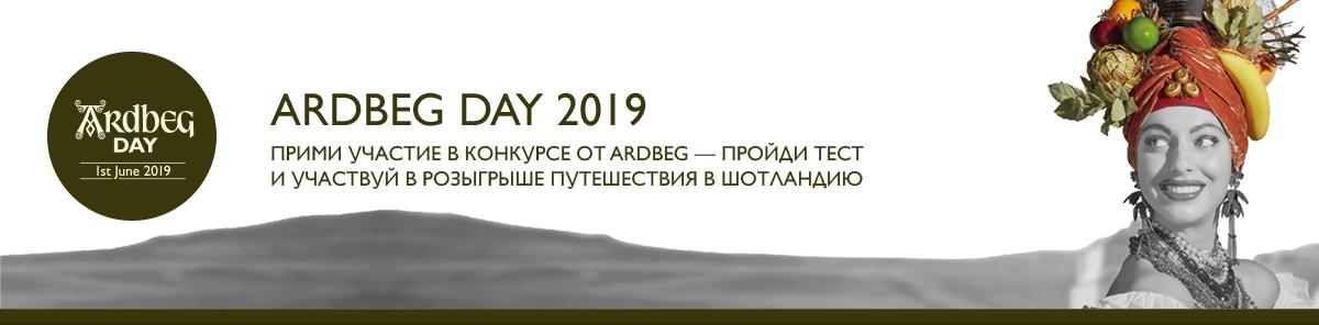 ARDBEG DAY 2019